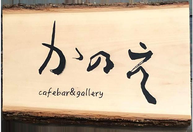 cafebar&galleryかのえ